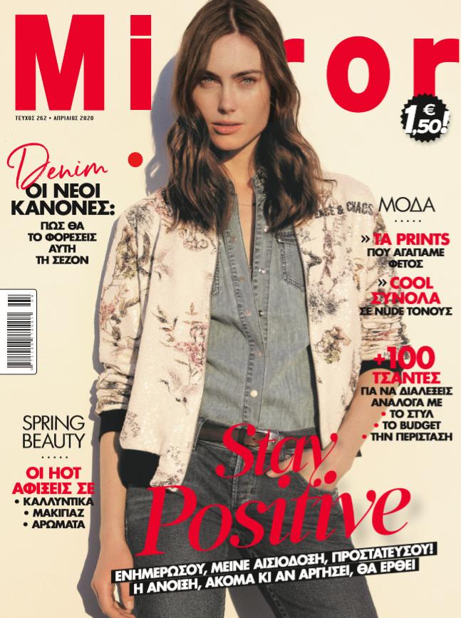 Elissa dans le «Mirror Magazine» en Grèce